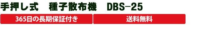 種子散布機 dbs-25 価格