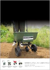 肥料散布機 商品カタログ