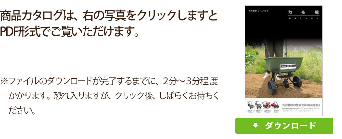 カタログダウンロ-ド