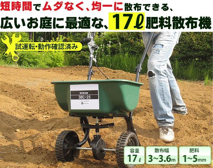 小型肥料散布機 dbc-25
