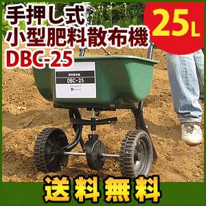 肥料散布機DBC-25
