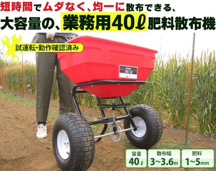 大型肥料散布機 dbc-60