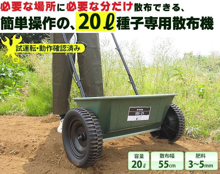 種子散布機 dbs-25
