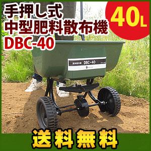 肥料散布機DBC-40