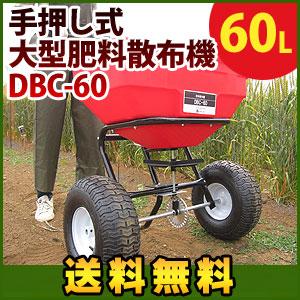 肥料散布機DBC-60