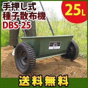 種子散布機DBS-25