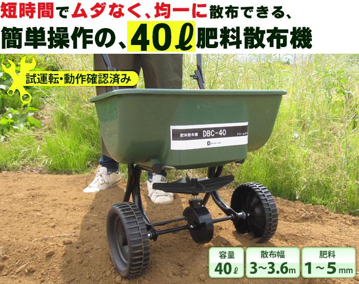 中型肥料散布機 dbc-40
