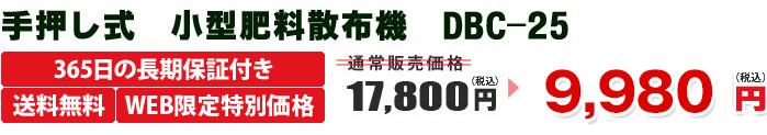 小型肥料散布機 dbc-25 価格