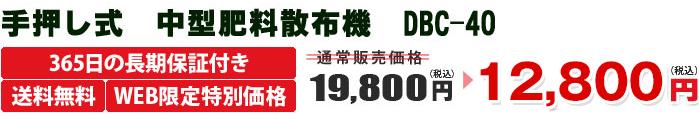 中型肥料散布機 dbc-40 価格