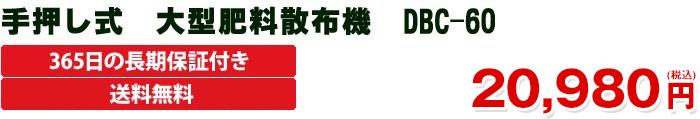 大型肥料散布機 dbc-60 価格